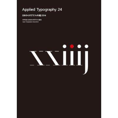 日本タイポグラフィ年鑑2014入選