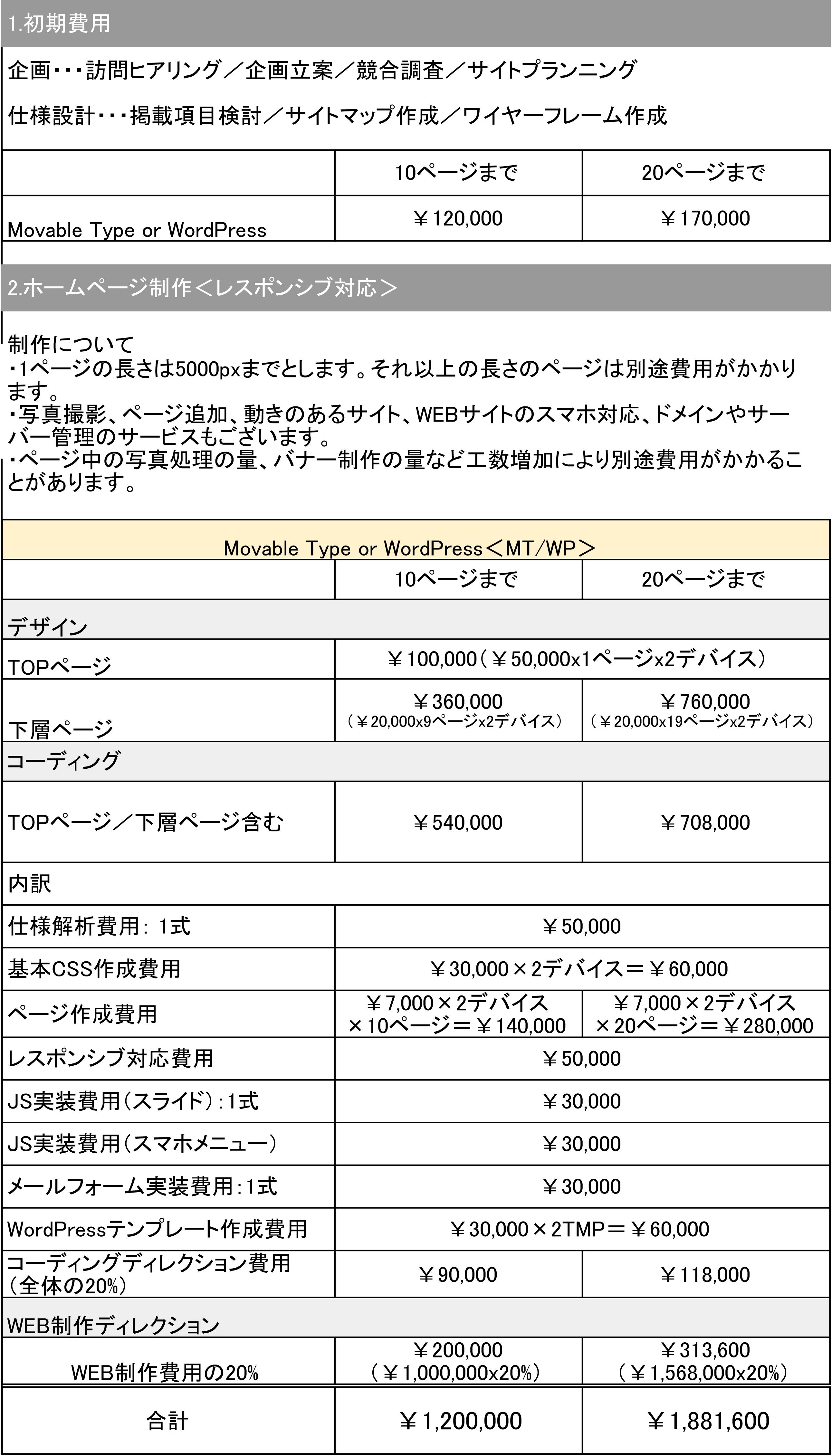 web_price1.png