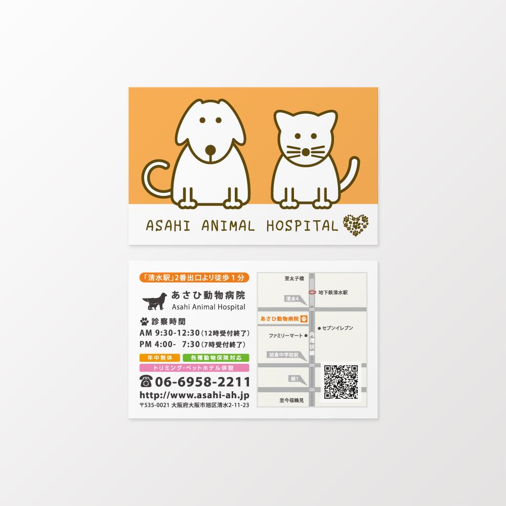 Asahi Animal