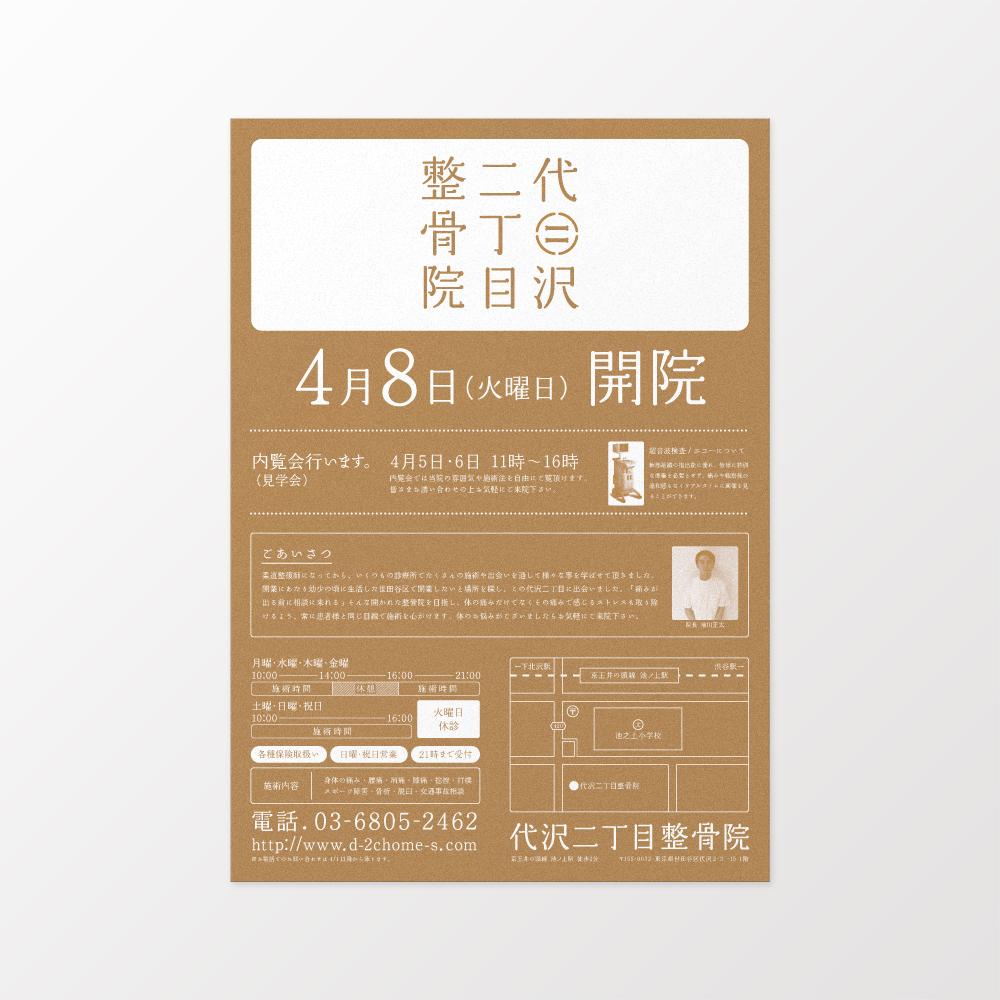 daizawa_img_04