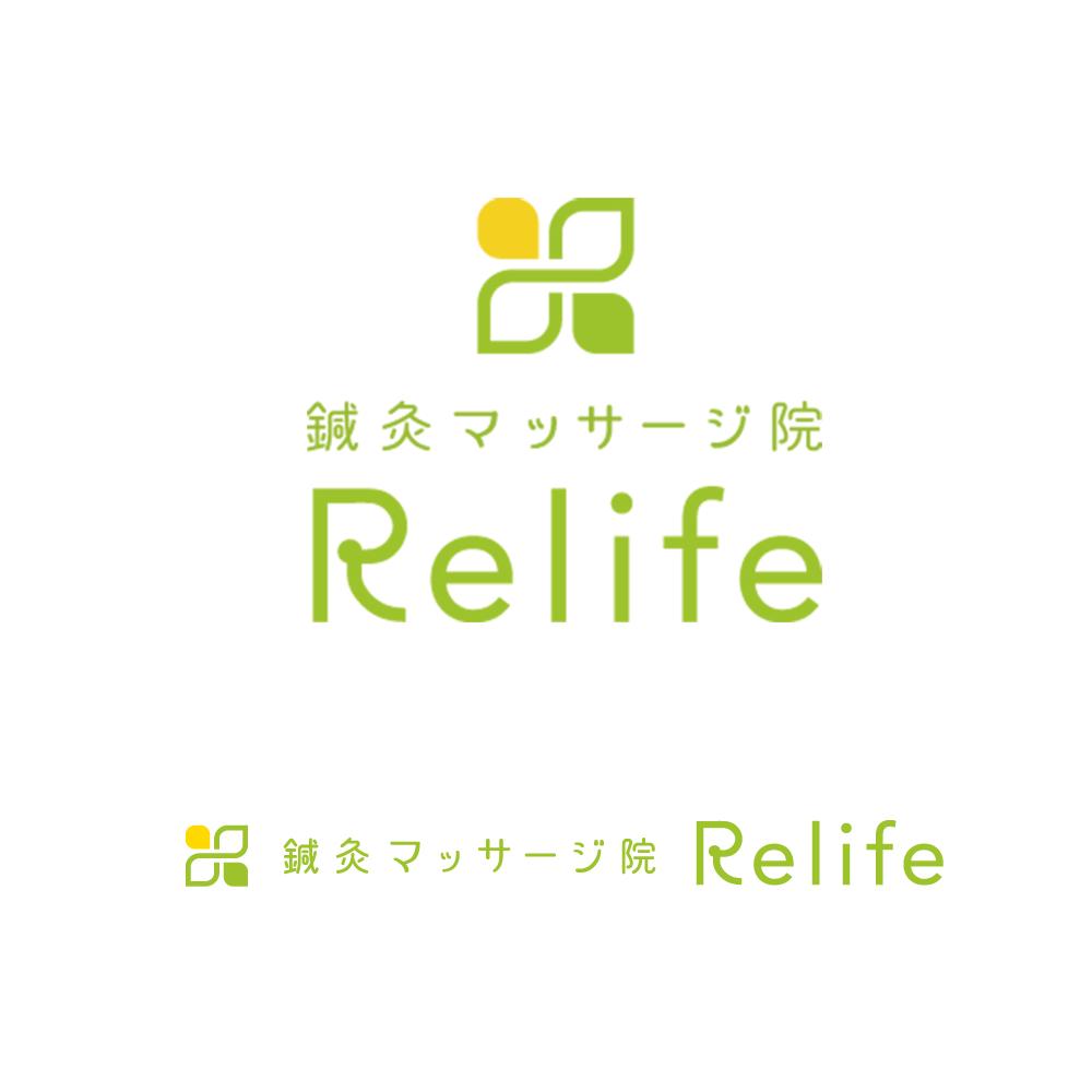 鍼灸マッサージ院Relife