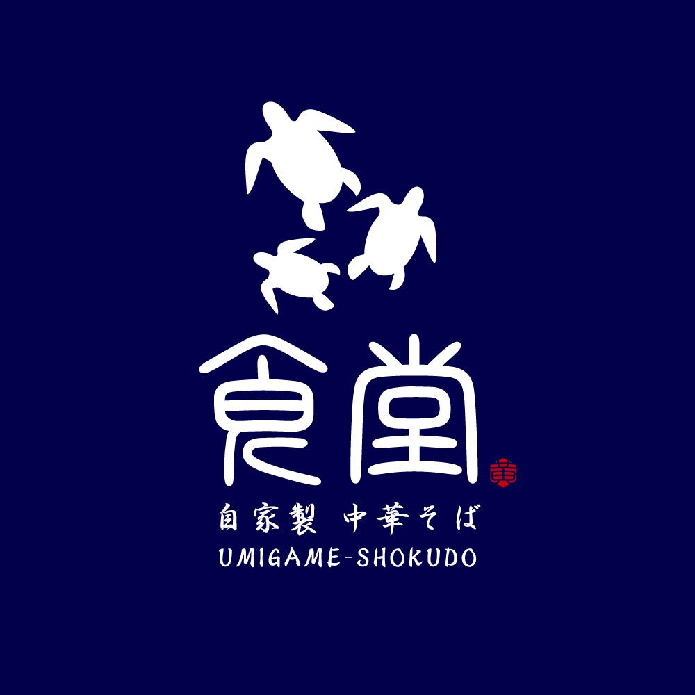 umigame_logo_02